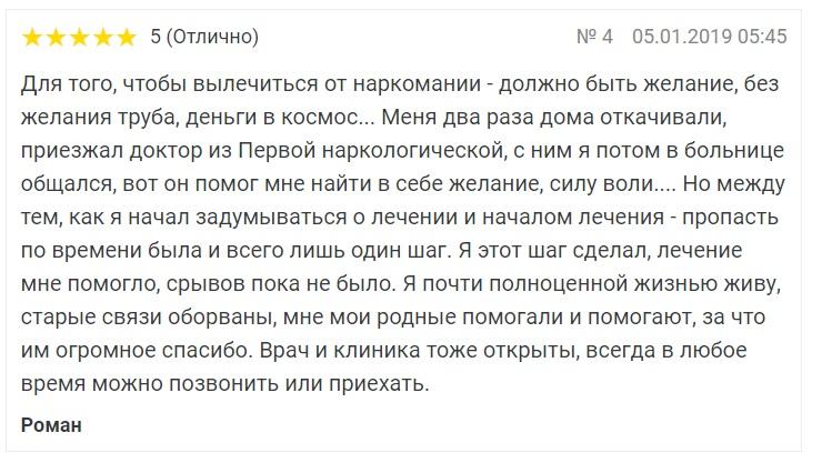 """отзывы о клинике """"ПНК"""" в Ботово"""