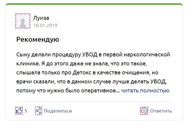 """""""Первая Наркологическая Клиника"""" Ботово отзывы"""